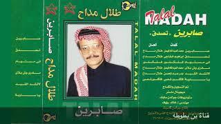 3- طلال مداح - إني مستهام [صابرين] تحميل MP3