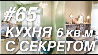 Кухня 6 м2 с секретом. Обзор маленькой кухни. Дизайн интерьера квартиры. Кухня Tour 65.