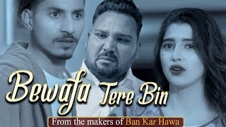 """""""Ban Kar Hawa"""" fame Ashiwini Bhardwaj New Song Bewafa Tere Bin - Gullu Banjara   Sad Romantic Song"""