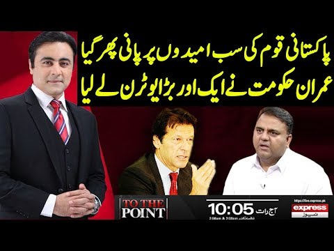 To The Point With Mansoor Ali Khan   15 October 2019   Express News