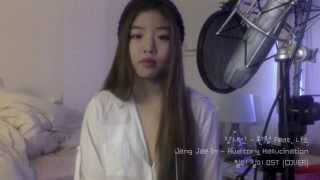 장재인 (Jang Jae In) - 환청 (Auditory Hallucination) (Feat. 나쑈 NaShow) 킬미힐미 (Kill Me Heal Me) OST [Cover]