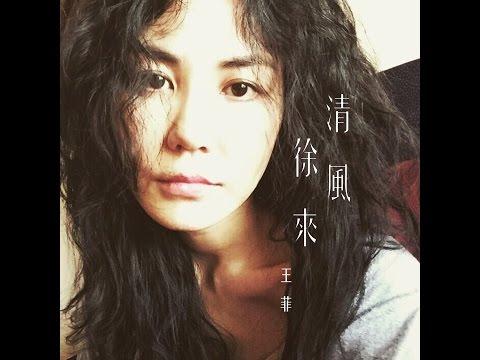 王菲- 清風徐來