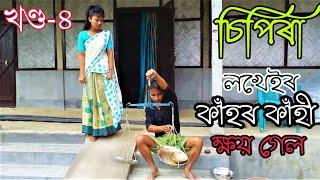 No 1 চিপিৰা খণ্ড-৪ ।। Assamese comedy video || funny video || Assamese new video 2020