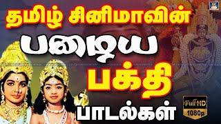 தமிழ் சினிமாவின் பழைய பக்தி பாடல்கள் | Tamil Cinema Devotional Songs | Bakthi Padalgal 60s Tamil.