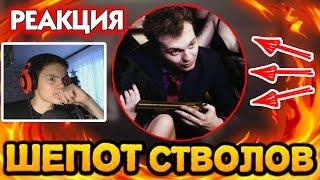 МС ХОВАНСКИЙ - Шепот Стволов. Реакция на КЛИП.