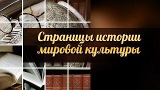 История мировой культуры. Передача 1. Первобытная культура