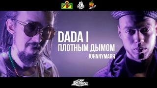 DADA I x ДЖЕЙ МАР - ПЛОТНЫМ ДЫМОМ (OFFICIAL VIDEO) 2017