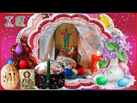 Красивое поздравление с Пасхой Христовой! 19 апреля 2020! Музыкальная открытка