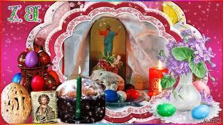Красивое поздравление с Пасхой Христовой! 28 апреля 2019! Музыкальная открытка