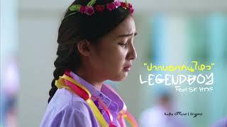 LEGENDBOY - ปากบอกทนไหว feat.SK MTXF (Official Audio)
