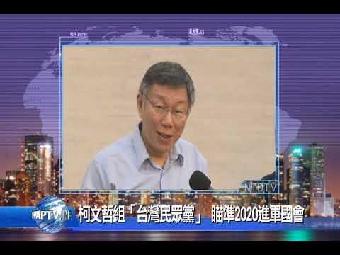 20190801 新唐人亞太電視 八點新聞 搶先看