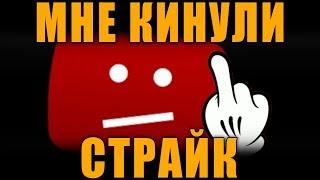МНЕ КИНУЛИ СТРАЙК И ЗАБЛОКИРОВАЛИ СТРИМЫ!
