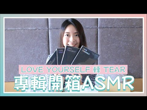 "Download 【ASMR開箱】憋得要死的BTS防彈少年團 LOVE YOURSELF ""轉"" TEAR // KPOP UNBOX HD Mp4 3GP Video and MP3"