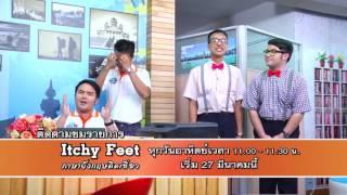 Itchy Feet ภาษาอังกฤษติดเที่ยว
