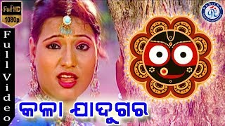 Kala Jadugara - Odia Jagannath Bhajan On Odia Bhakti Sagar - Download this Video in MP3, M4A, WEBM, MP4, 3GP