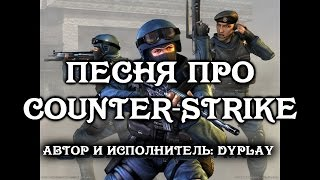 Песня про Counter-Strike
