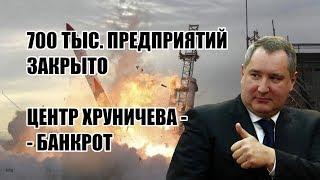 700 тыс. предприятий закрыто. Ракетный центр-банкрот #ПОСЛЕВЫБОРОВ
