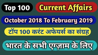 21 January 2019 Current Affairs |Current Affairs in hindi