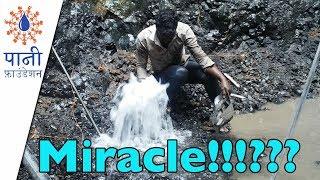 Miracle!!!??? | विहीर'फुल्ल'