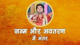 Janm Aur Avataran Mein Antar || Shri Sanjeev Krishna Thakur Ji