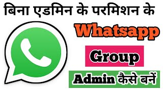 How to become an admin of WhatsApp group || @MKV TECHNICAL