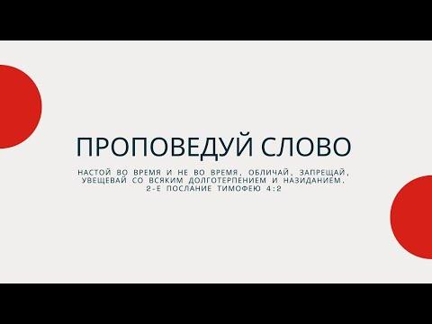 Пастор Андрей Ефимов - Важность воскресения в теле 29.04.2020