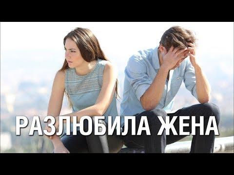 Жена РАЗЛЮБИЛА Мужа Что Делать? Разлюбила Жена, КАК ВЕРНУТЬ Ее Любовь? - Советы Психолога