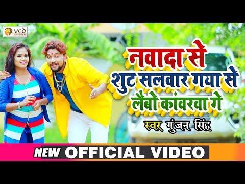 इस सावन में Gunjan Singh का गाना धूम मचा रहा है - नवादा से लैबो सूट शलबरबा - Bol Bam Song 2020