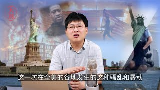 怎么看待这次美国暴乱?它将会对美国产生什么样的影响?对中国有什么好处?