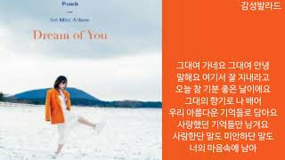 펀치(Punch) 이 마음(Heart)lyrics