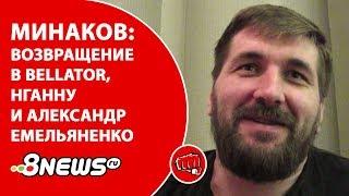 Минаков - про возвращение в Bellator, Нганну и Александра Емельяненко / ММА-ТЕМАТИКА #30