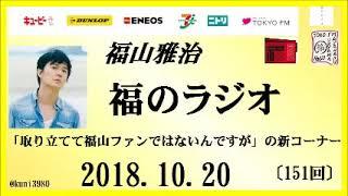福山雅治福のラジオ2018.10.20〔151回〕「取り立てて福山ファンではないんですが」の新コーナー