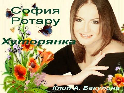 """София Ротару  """"Хуторянка"""""""