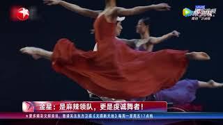 【20200515】金星:是麻辣领队,更是虔诚舞者!【名探星闻】