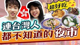台北最神秘夜市!香港人從街頭吃到街尾不踩雷!大推!ft. 嚴政Wallace【VLOG】|狄達出品