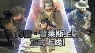 Call of Duty: Online - Captain Price Introduction