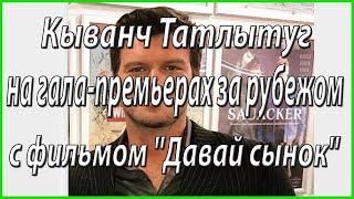 Кыванч Татлытуг на гала премьерах за рубежом #из жизни звезд