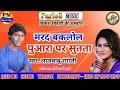 Marad Baklol Duaara Puaara Par Sutata.. Lalbabu Rangoli.. Mp3 Song 2019..ParleG Music video download