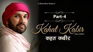 Kahat Kabir | Part 4