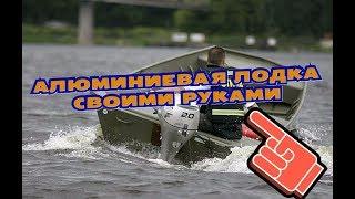 Выкройки лодок из алюминия