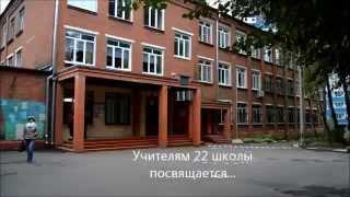 Учителям МБОУ СОШ №22 школы посвящается
