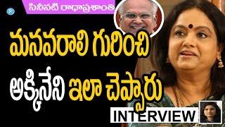 Radha Prasanthi Reveals About ANR Grand Daughter || Telugu Popular TV