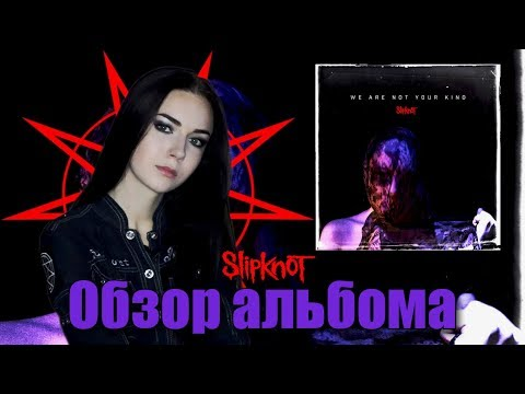 Slipknot - We Are Not Your Kind (Обзор альбома / Album Review)