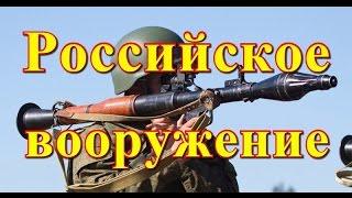 Новейшее российское вооружение