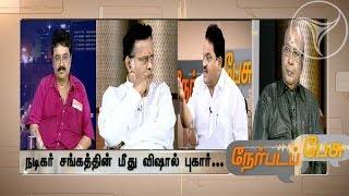 Accusations against South Indian Film Artistes Association -Nerpada Pesu(15/06/15)