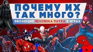 КАК ЗА 35 ЛЕТ ИЗМЕНИЛСЯ ЧЕЛОВЕК ПАУК В ИГРАХ? | Evolution of Spider-Man Games