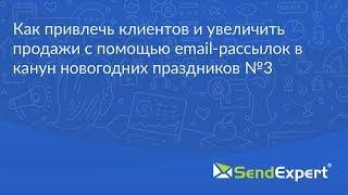 Как привлечь клиентов и увеличить продажи с помощью email-рассылок в канун новогодних праздников №3