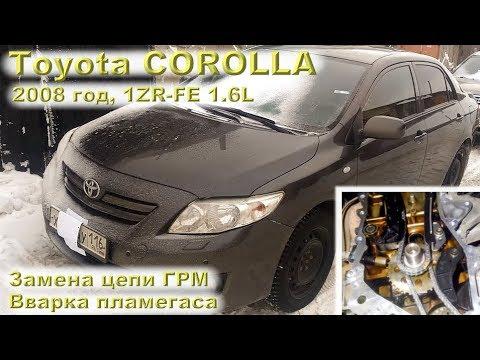 Фото к видео: Toyota Corolla 1.6 (1ZR-FE): замена ГРМ, вварка пламегаса