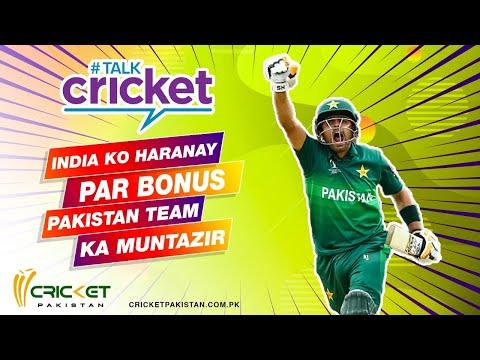 Pakistan team to get massive bonus for defeating India