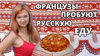 Французы пробуют русскую еду